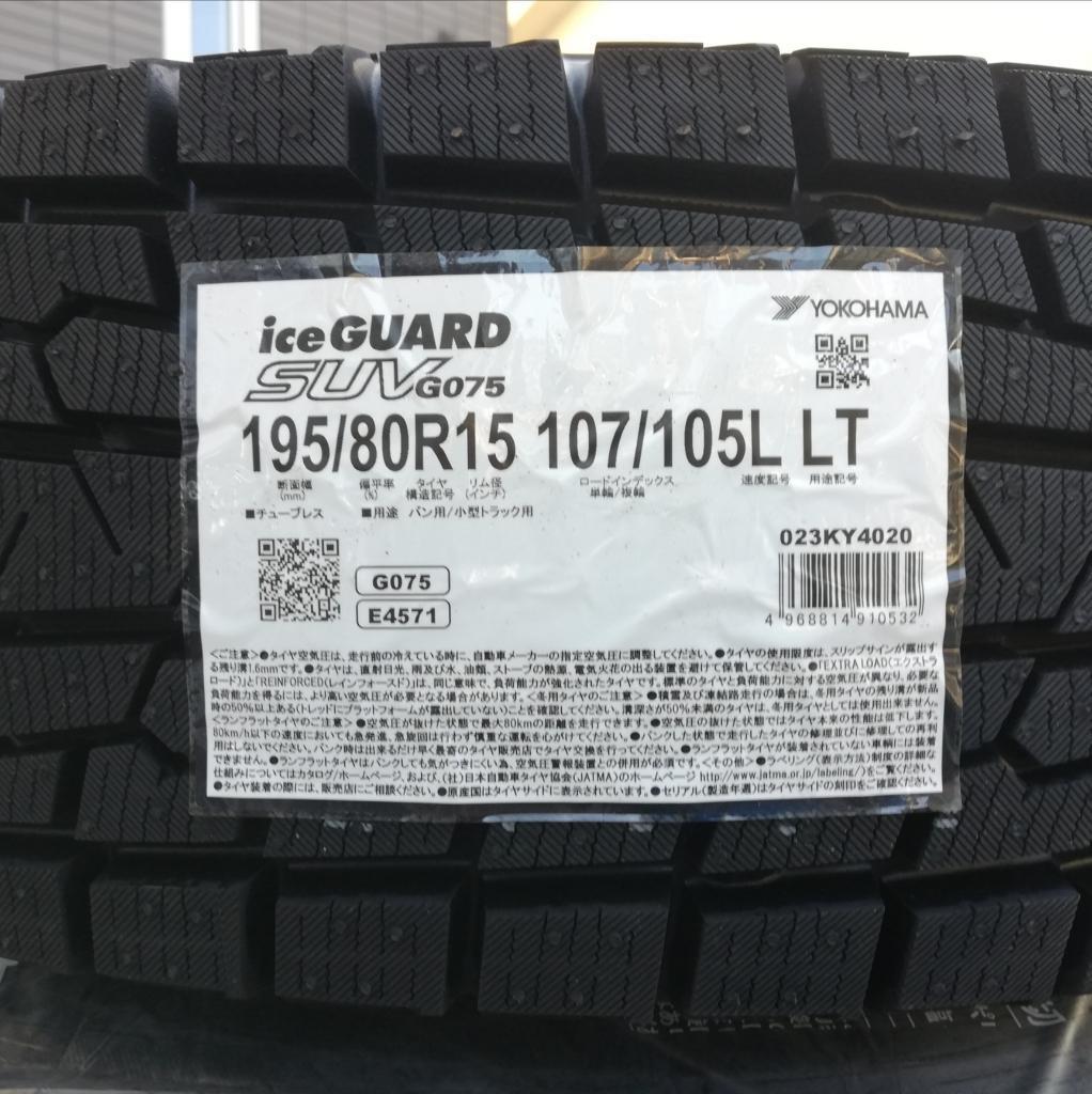 YOKOHAMA iceGUARD SUV G075 195/80R15 107/105L LT