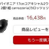 PIONEER / carrozzeria TS-C1730