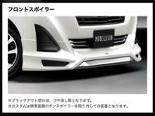 ルーミーカスタムトヨタモデリスタ / MODELLISTA フロントスポイラーの単体画像