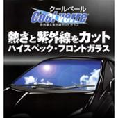 AGC / 旭硝子 クールベール