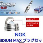NGKスパークプラグ / 日本特殊陶業 IRIDIUM MAX DF6H-11B