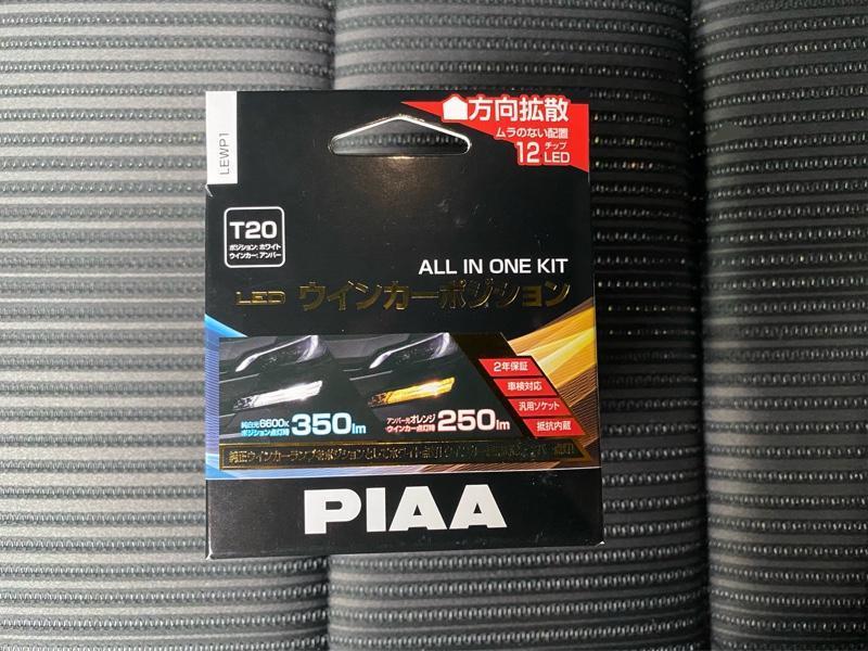 PIAA PIAA ウインカー/ポジション用 LEDバルブ 6600K 車検対応 250lm/350lm T20 12V用 抵抗付オールインワンキット 安心のメーカー保証2年付 2個入 LEWP1