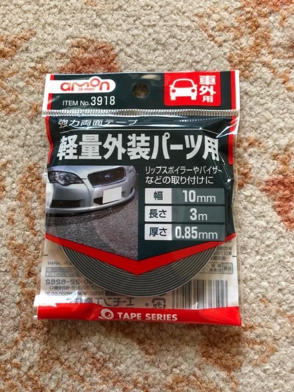エーモン 超強力両面テープ(軽量外装パーツ用)3918