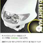 汎用 ウインカー付きヘッドライトオフロードタイプ