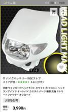 GS50汎用 ウインカー付きヘッドライトオフロードタイプの単体画像