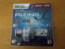 V-Strom 250Sphere Light LEDヘッドライト ライジングアルファの単体画像