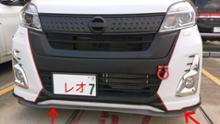デイズルークスSAMURAI PRODUCE サムライ汎用リップスポイラーの単体画像