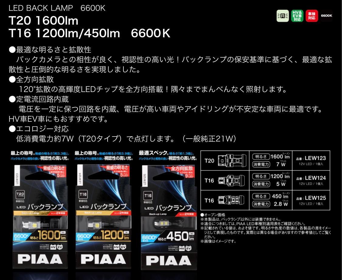 PIAA バックランプLED 6600K