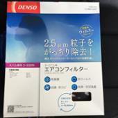 DENSO カーエアコン用エアコンフィルター S-0006N