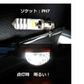 Discover winds 超高輝度 バイク PH7 LEDバルブ