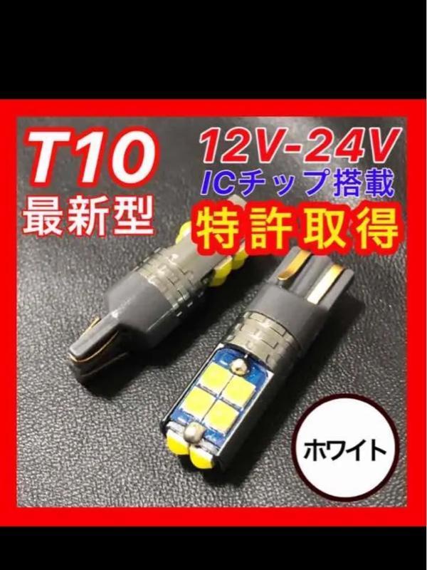 不明 T10 T16 ホワイト 12v 24v 爆光1600lm 防水 led