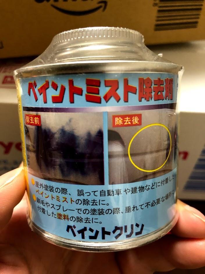 ワイエステック ペイントクリン(ペイントミスト除去剤)
