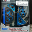 CAR MATE / カーメイト GT SPEC PEDAL SET AT-S ブルー / RP101BL