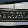 MK工房制作 Z7☆KAWASAKIオリジナルのぼり