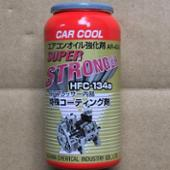 ヤシマ化学工業 カークール AR-404 HFC-134a スーパーストロンガー 30g