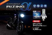 PS250Sphere Light LEDヘッドライト ライジングアルファの単体画像