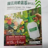 DAISO 園芸用噴霧器(約1.5L)
