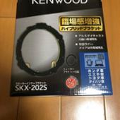 KENWOOD SKX-200S