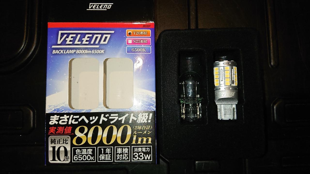 VELENO T20/S25 8000lm LEDバックランプ