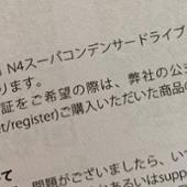 Vantrue N4