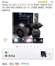 KSR-IISafego H4 LEDバルブの単体画像