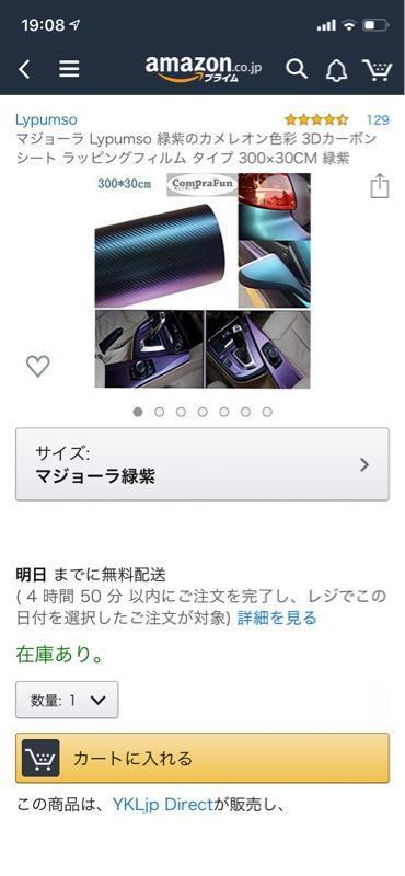 Lypumso マジョーラカラー緑紫 3Dカーボンシート