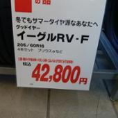 GOODYEAR EAGLE EAGLE RV-F 205/60R16