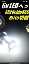 バンバン50アーリア LED6Vランプ球の全体画像