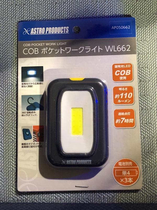 ASTRO PRODUCTS COB ポケットワークライト WL662