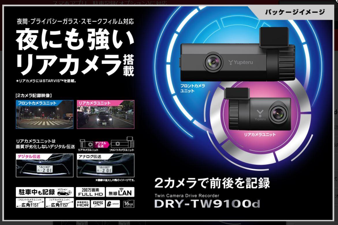 Yupiteru DRY-TW9100d