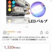 e-auto-fun LEDバルブ