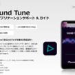 PIONEER / carrozzeria SOUND TUNE