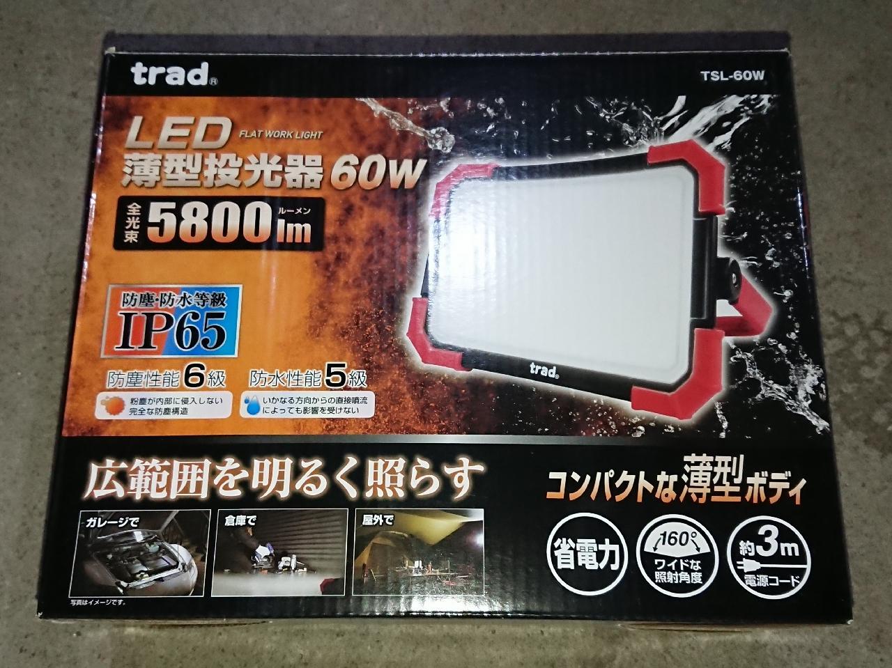 三共コーポレーション trad  LED薄型投光器  60W  5,800lm