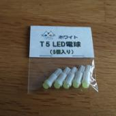 Cattage T5 LED ホワイト