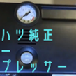 ダイハツ純正 エアーコンプレッサー