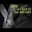 JADE RECARO TS-G用 シートベルトガイド(red stitch)