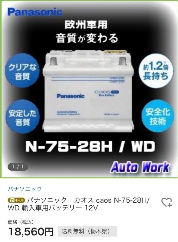 Panasonic カオス caos N-75-28H/WD