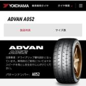 YOKOHAMA ADVAN A052 195/50R15