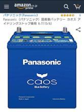 Panasonic Blue Battery caos N-T115/A3