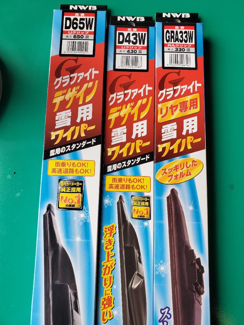 NWB / 日本ワイパーブレード グラファイトデザイン雪用ワイパー