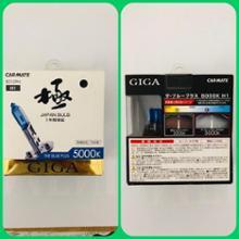 DS3 カブリオCAR MATE / カーメイト GIGA THE BLUE PLUS 5000K H1の単体画像