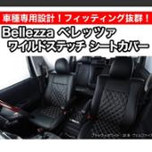 Bellezza / CSマーケティング Bellezza ベーシックシートカバー