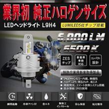 Z250SLLIMEY LED ヘッドライト  L9H4の単体画像