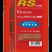 RESPO RS TYPE 75W-90
