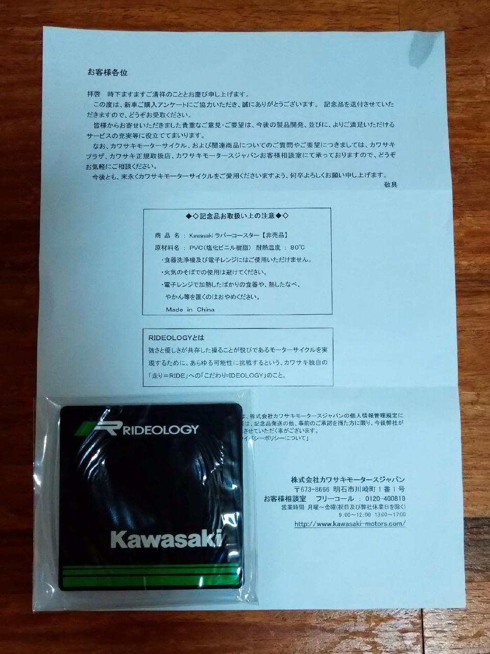 カワサキモータースポーツジャパン 新車ご購入アンケート記念品/KAWASAKIラバーコースター