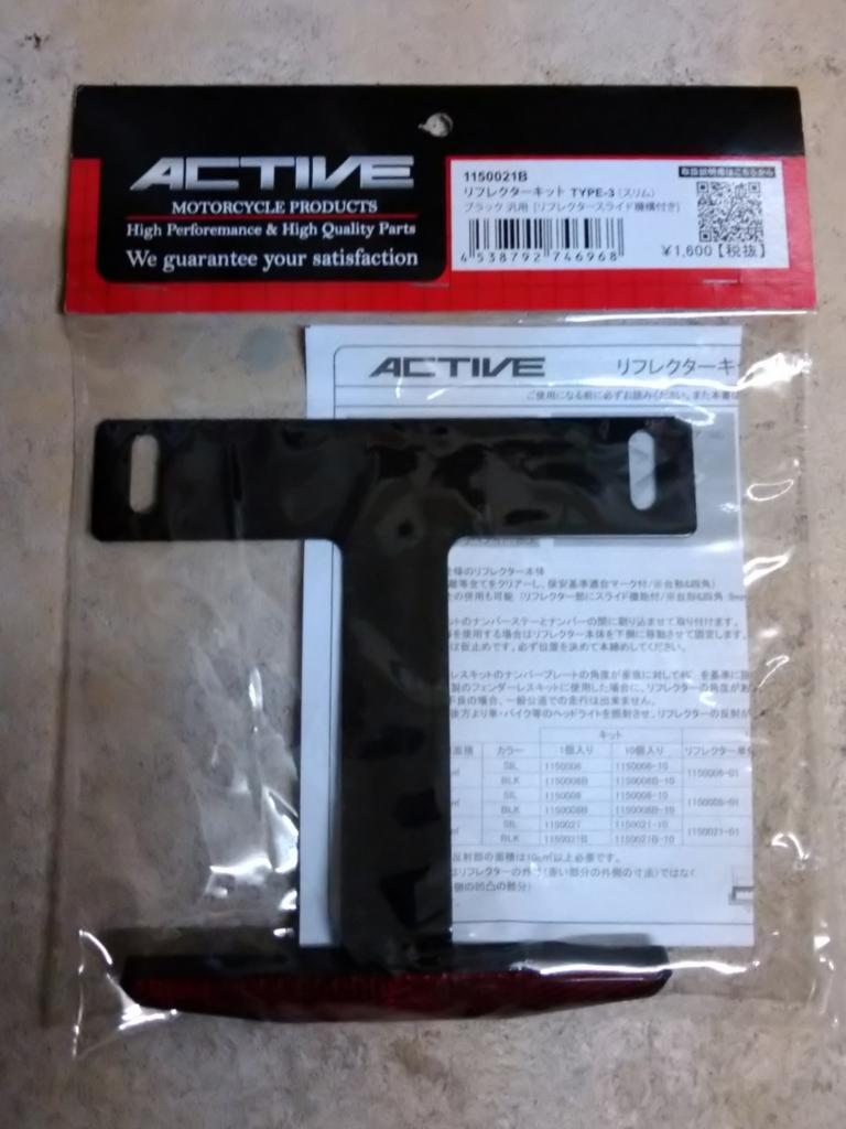 ACTIVE リフレクターキット/スリムタイプ、ブラック