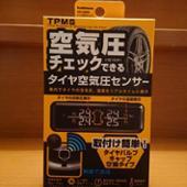 カシムラ タイヤ空気圧センサー  KD-220
