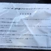 JUN MACHINE SHOP 鍛造クロモリフライホイール