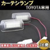 Autoagency LEDカーテシランプ白 36SMDTOYOTA汎用 ホワイト