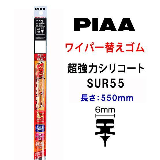 PIAA 超強力シリコート ワイパー 替えゴム SUR55